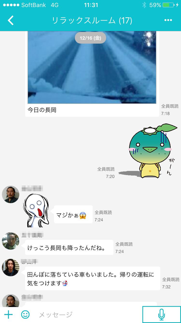 リラックス~雪ガーン